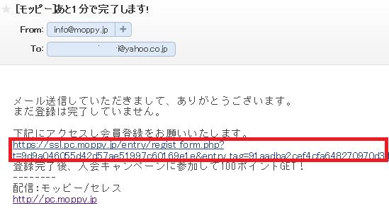 モッピーメール.png